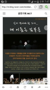 My name is 'Kim Bok-soon' dance performance at the National Theater in Seoul, S.Korea