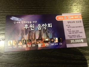 Hanna Lee's drawing on the ticket for WTIT Fund raising charity event.