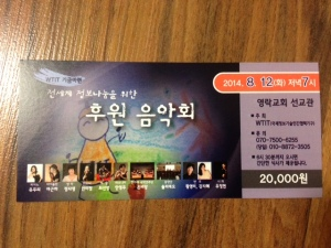 Alberta Yoo's drawing on the ticket for WTIT Fund raising charity event.