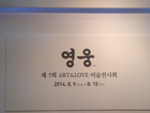'The Hero' art exhibition at the KEPCO Art center